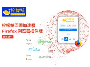 柠檬鲸 Firefox浏览器插件
