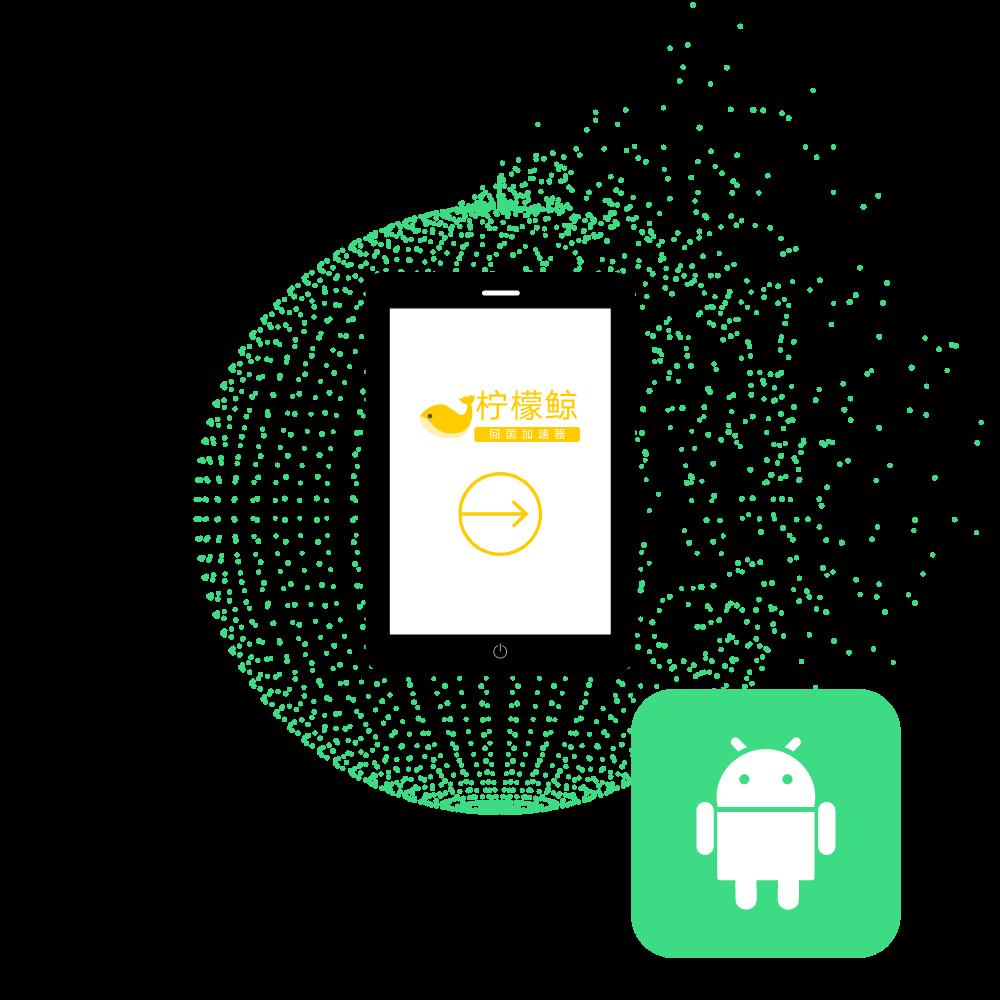 柠檬鲸回国加速器Android安卓版